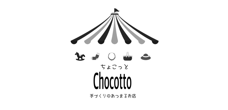 【公式】手づくりのあつまるお店。ハンドメイド雑貨屋ちょこっとchocotto。
